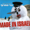 פסקול - Made In Israel